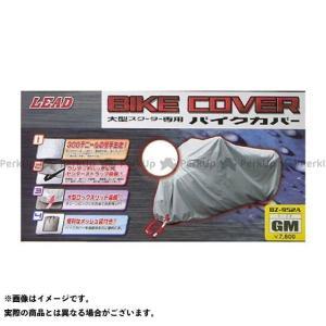 【無料雑誌付き】リード工業 BZ-952A 大型スクーター専用バイクカバー GM LEAD motoride