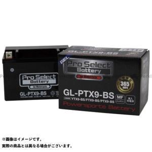 プロセレクトバッテリー 汎用 プロセレクトバッテリー GL-PTX9-BS(YTX9-BS 互換)(...