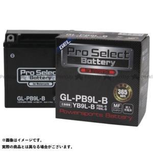 プロセレクトバッテリー 汎用 GL-PB9L-B(YB9L-B 互換)(液入) Pro Select...