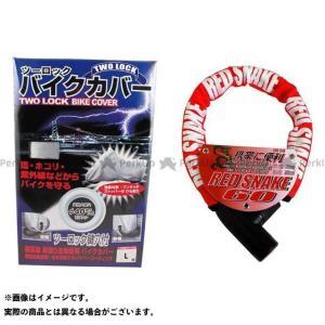 【無料雑誌付き】スピードピット ツーロックバイクカバー SN-60セット サイズ:L メーカー在庫あり SPEEDPIT motoride