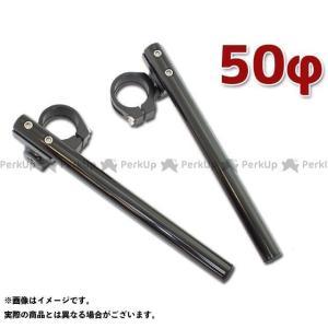 メーカー在庫あり ライズコーポレーション 汎用 汎用 50φ50mm 50パイ セパレートハンドル/セパハン キット ブラック 角度調整可能 HIG…|motoride