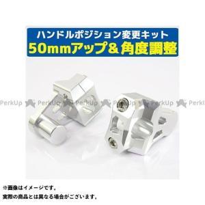 ライズコーポレーション 汎用 汎用 バーマウントライザー 22.2mm 50mmアップ 可変アングル シルバー|motoride