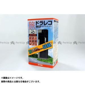 メーカー在庫あり デイトナ DAYTONA バイク専用ドライブレコーダー DDR-S100|motoride