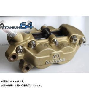 【無料雑誌付き】チタニウム64 汎用 ブレンボ40mmアキシャルキャスティングキャリパー用ブリッジボルト+チタンパッドピンセット カラー:ブライトシ…|motoride