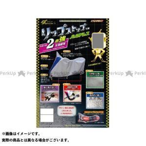 【無料雑誌付き】パーフェクト商事 リップストップバイクカバー ツートン フル装備 eikosangyo motoride