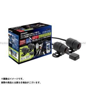 ミツバ MITSUBA バイク専用ドライブレコーダー 前後2カメラ+GPS EDR-21G 10月以降入荷予定|motoride