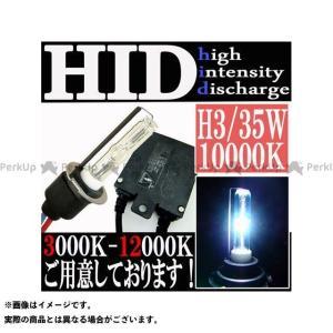 ライズコーポレーション 汎用 35W HIDフルキット H3 防水 極薄型 スリムバラスト 10000K|motoride