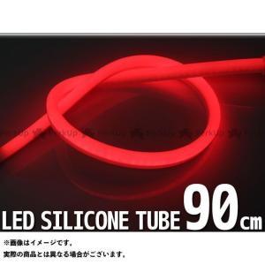 ライズコーポレーション 汎用 シリコンチューブ 2色 LED ライト 90cm ホワイト/レッド 1本|motoride