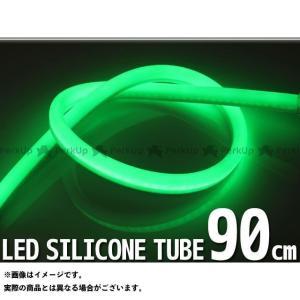 ライズコーポレーション 汎用 シリコンチューブ 2色 LED ライト 90cm ホワイト/グリーン 1本|motoride