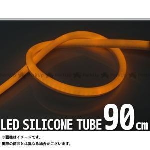 ライズコーポレーション 汎用 シリコンチューブ 2色 LED ライト 90cm ホワイト/オレンジ 1本|motoride