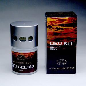 プレミアムデオ デオキット 電動ファン付き消臭ゲル(PREMIUM DEO DEO KIT)(カー用品 バイク用品 消臭剤 消臭 芳香剤 車 車用品)(まとめ買いで送料無料)|motormagazine