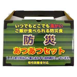 戦闘糧食 II型タイプ あつあつ防災ミリメシセット(1人3食分)1個 BAS-01 3年保存(ミリタリー 防災 非常食・保存食 カレー 用品(まとめ買いで送料無料)