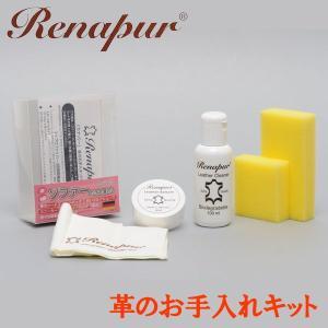 ラナパー 革のお手入れキット / Renapur Leather Maintenance Kit|motormagazine