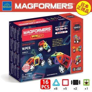 マグフォーマ― 乗り物セット16 (MAGFORMERS MF707004) 16ピース (知育玩具 子供 男の子 女の子 小学生)(あすつく対応/まとめ買いで送料無料) motormagazine
