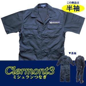 ミシュラン 半袖つなぎ/ジャンプスーツ クレルモン3(MICHELIN SS Boiler-suits/Clermont3)(送料無料/あすつく対応)|motormagazine
