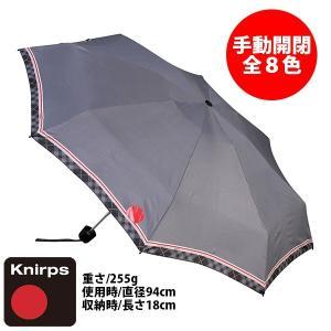 クニルプス 手動開閉式折りたたみ傘 T.010 (Knirps T.010)(送料無料)|motormagazine