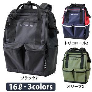 ミシュラン 4ウェイバッグ SL / MICHELIN 4Waybag SL(送料無料/あすつく対応)|motormagazine