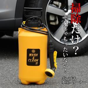 ウォッシュ&クリーンEX お掃除用ポンプ式水圧クリーナー 7リットルタイプ(まとめ買いで送料無料)|motormagazine