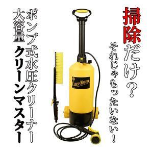 クリーンマスター お掃除用ポンプ式クリーナー 8リットルタイプ(送料無料)|motormagazine