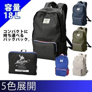 ミシュラン パッカブルバックパック (MICHELIN/Packable backpack)(あすつく対応/まとめ買いで送料無料)|motormagazine