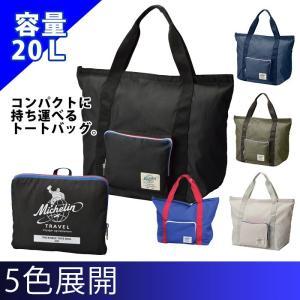 ミシュラン パッカブルトートバッグ (MICHELIN/Packable tote bag)(あすつく対応/まとめ買いで送料無料)|motormagazine