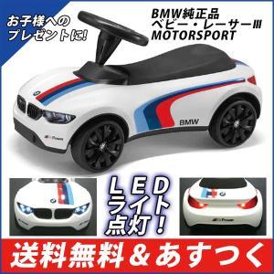 BMW キックカー ベビーレーサーⅢ Motorsport 80932413198(送料無料/あすつく対応)|motormagazine