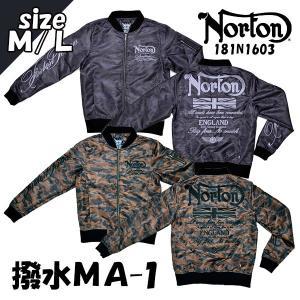 ノートン 撥水 カモ柄 薄手 MA-1 (Norton 181N1603)(送料無料/あすつく対応)|motormagazine