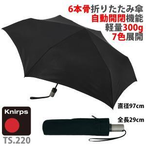クニルプス TS.220 自動開閉式折りたたみ傘 / Knirps KNTS220 Slim Medium Duomatic Safety(送料無料)|motormagazine