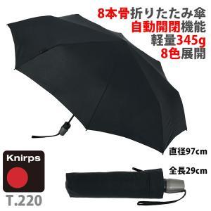 クニルプス T.220 自動開閉式折りたたみ傘 / Knirps KNT220 Medium Duomatic Safety(送料無料)|motormagazine