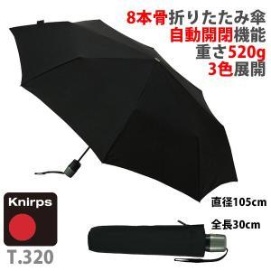 クニルプス T.320 自動開閉式折りたたみ傘 / Knirps KNT320 Large Duomatic Safety(送料無料)|motormagazine