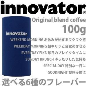 イノベーター コーヒー / innovator coffee(まとめ買いで送料無料)|motormagazine