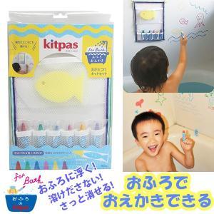 おふろdeキットパス ネットセット / Kitpas KFS-1・KFS-2(まとめ買いで送料無料)
