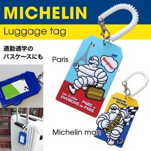ミシュラン ラゲッジタグ / MICHELIN Luggage tag(あすつく対応/まとめ買いで送料無料)|motormagazine