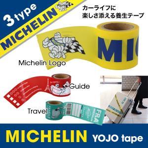 ミシュラン 養生テープ / MICHELIN YOJO tape(あすつく対応/まとめ買いで送料無料)|motormagazine