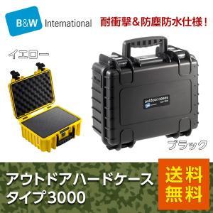 B&W アウトドアハードケース タイプ3000 / B&W OUTDOOR HARD CASE TYPE3000(送料無料)|motormagazine