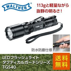 ワルサー LEDフラッシュライト タクティカルガードシリーズ TGS40 / Walther TACTICAL GUARD SERIES TGS40(送料無料)|motormagazine