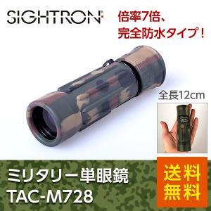 サイトロン ミリタリー単眼鏡 TAC-M728 / SIGHTRON TAC-M728(送料無料)|motormagazine