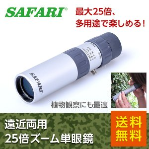 サファリ M057 遠近両用25倍ズーム単眼鏡 / SAFARI M057(送料無料)|motormagazine