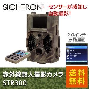 サイトロン 赤外線無人撮影カメラ STR300 / SIGHTRON STR300(送料無料)|motormagazine
