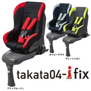 タカタ チャイルドシート 04アイフィックス / takata 04-i fix(送料無料) motormagazine