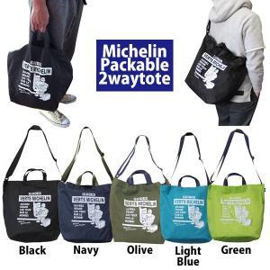 ミシュラン パッカブル2wayトート (MICHELIN/Packable/2waytote)(あすつく対応/まとめ買いで送料無料)|motormagazine