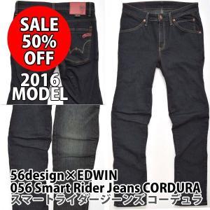 56design×EDWIN 056 Smart Rider Jeans CORDURA(R)/スマートライダージーンズ コーデュラ(R)(送料無料)|motormagazine