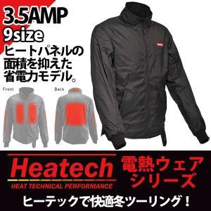 電熱ウェア ヒーテック 電熱ジャケット ヒートインナージャケット 3.5AMP 2017(Heatech)(バイク 防寒ウェア メンズ レディース 女性)(送料無料)|motormagazine
