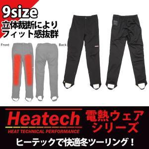 電熱ウェア ヒーテック 電熱パンツ ヒートインナーパンツ 2017(Heatech)(バイク 防寒ウェア 防寒着 バイク用品 メンズ)(送料無料)|motormagazine
