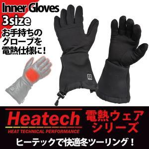 電熱ウェア ヒーテック 電熱 グローブ ヒートインナー グローブ 2017(Heatech)(バイクグローブ 防寒ウェア 防寒着 )(送料無料)|motormagazine