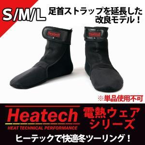 ヒーテック(Heatech)ヒートトゥウォーマー 2017(送料無料/あすつく対応)|motormagazine