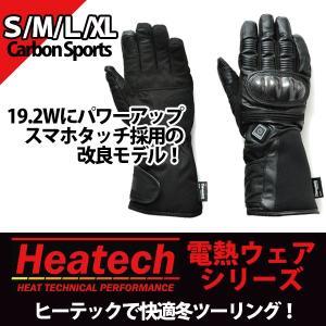 ヒーテック(Heatech)ヒートカーボン スポーツグローブ 2017(送料無料/あすつく対応)|motormagazine
