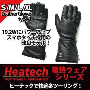 ヒーテック(Heatech)ヒートレザーグローブ type-1 2017(送料無料/あすつく対応)|motormagazine