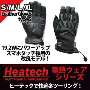 ヒーテック(Heatech)ヒートレザーグローブ type-2 2017(送料無料/あすつく対応)|motormagazine