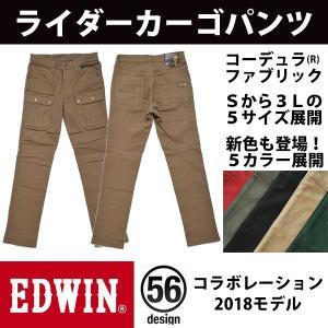 56design x EDWIN 056 Rider Cargo Pants CORDURA 2018 (056ライダーカーゴパンツ コーデュラ 2018モデル)(送料無料/あすつく対応)|motormagazine